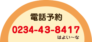 0234-43-8417